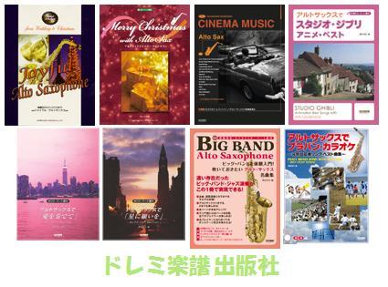 カラオケCD付楽譜 ドレミ.jpg